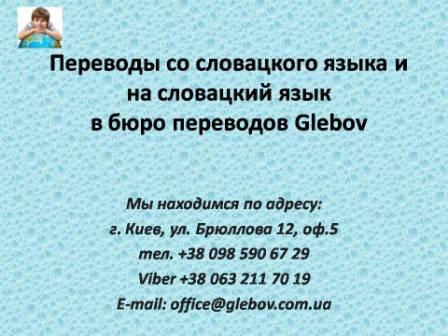 Русско - Словацкий переводчик | TRANSLATOR.EU